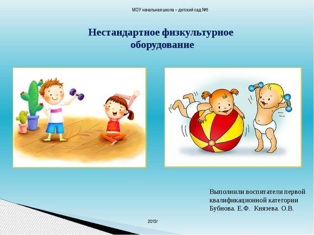Нестандартное физкультурное оборудование МОУ начальная школа – детский сад №5...