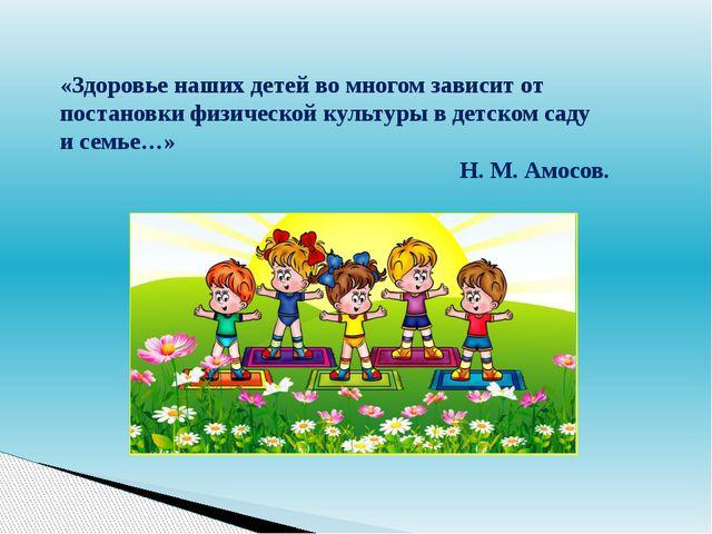 «Здоровье наших детей во многом зависит от постановки физической культуры в д...