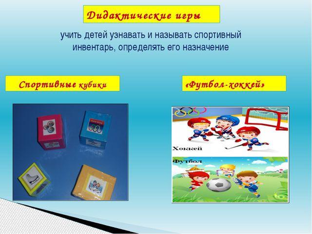 Спортивные кубики «Футбол-хоккей» Дидактические игры учить детей узнавать и н...