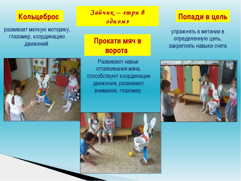 Зайчик – «три в одном» Развивают навык отталкивания мяча, способствуют коорди...