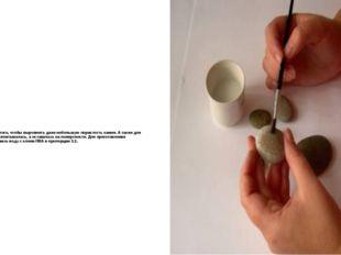 Шаг 1 Грунтовка нужна для того, чтобы выровнять даже небольшую пористость кам
