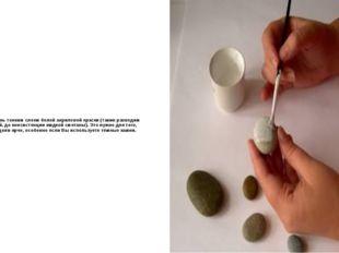 Шаг 2 покрываем камень тонким слоем белой акриловой краски (также разводим её