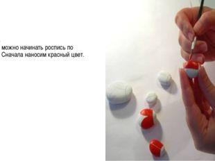 Шаг 4 Теперь можно начинать роспись по камню. Сначала наносим красный цвет.