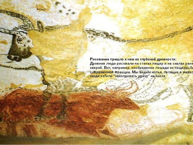 Рисование пришло к нам из глубокой древности. Древние люди рисовали на стенах...
