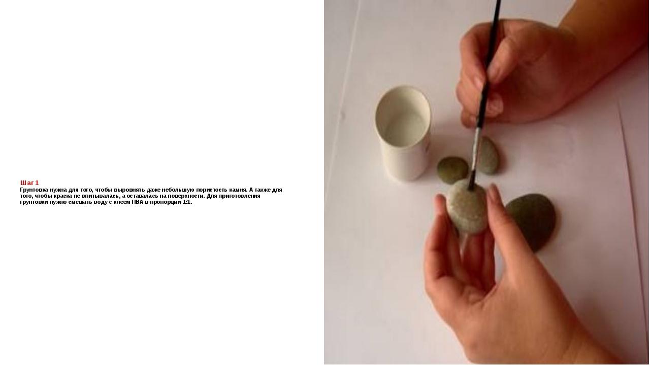 Шаг 1 Грунтовка нужна для того, чтобы выровнять даже небольшую пористость кам...