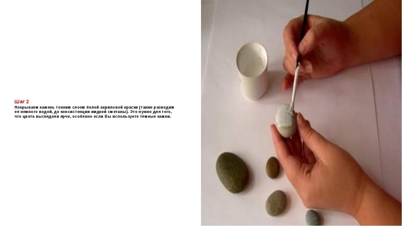 Шаг 2 покрываем камень тонким слоем белой акриловой краски (также разводим её...