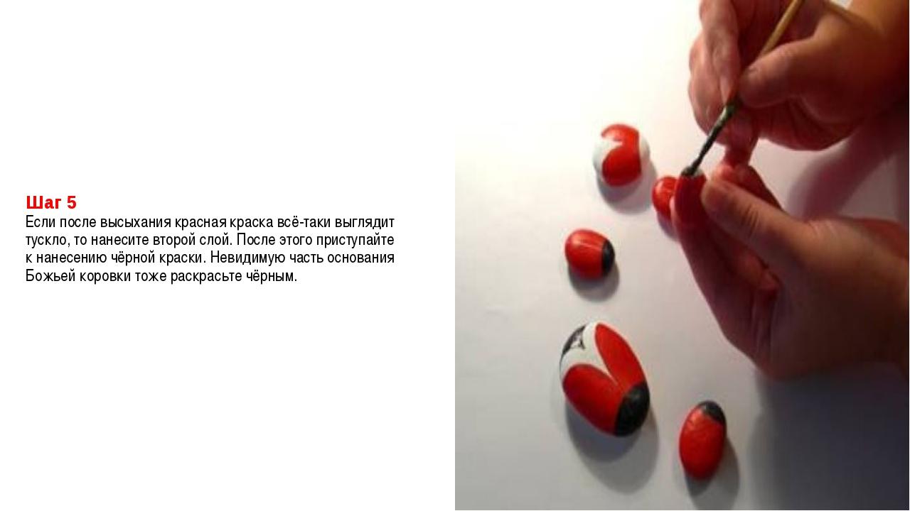 Шаг 5 Если после высыхания красная краска всё-таки выглядит тускло, то нанеси...