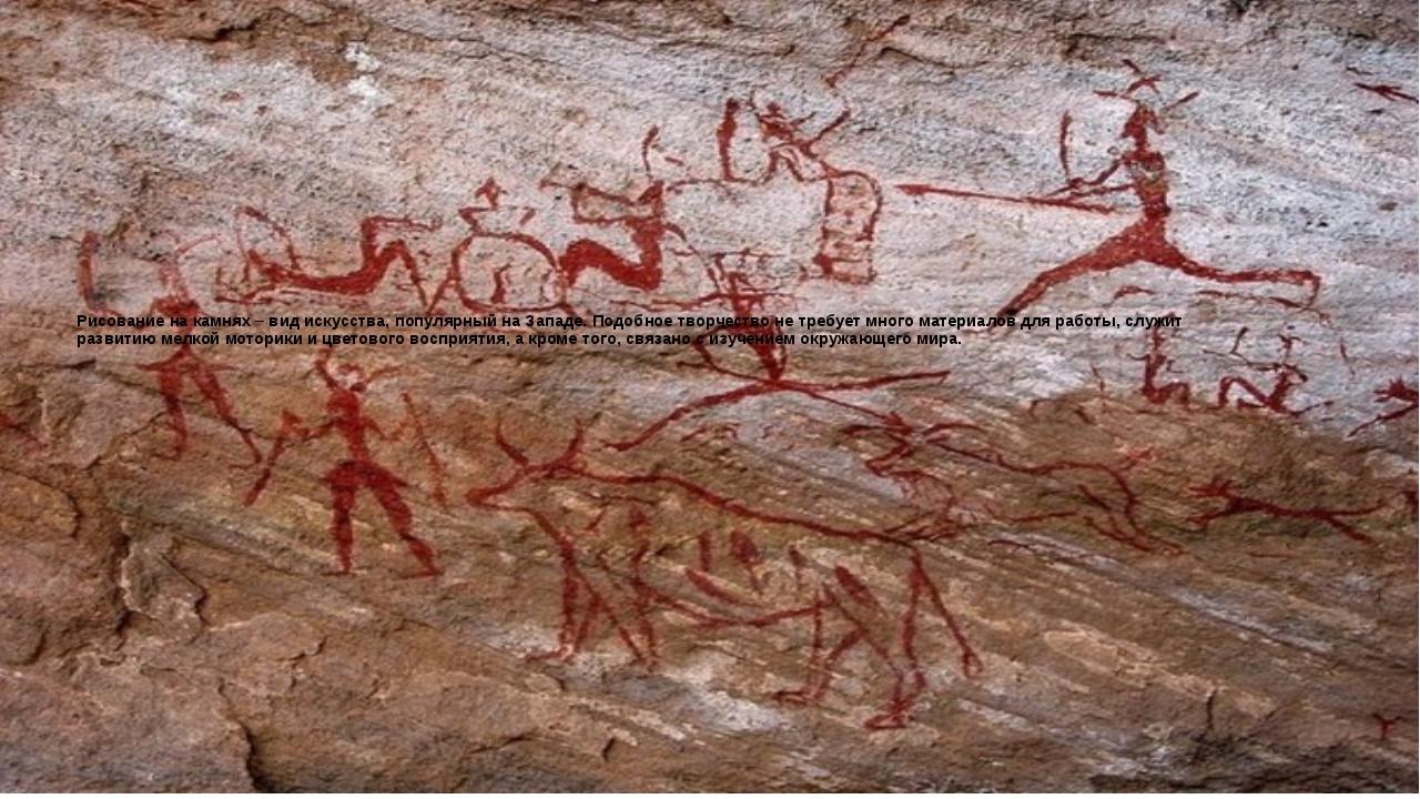 Рисование на камнях – вид искусства, популярный на Западе. Подобное творчеств...