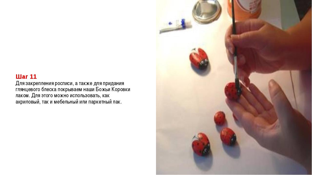 Шаг 11 Для закрепления росписи, а также для придания глянцевого блеска покрыв...