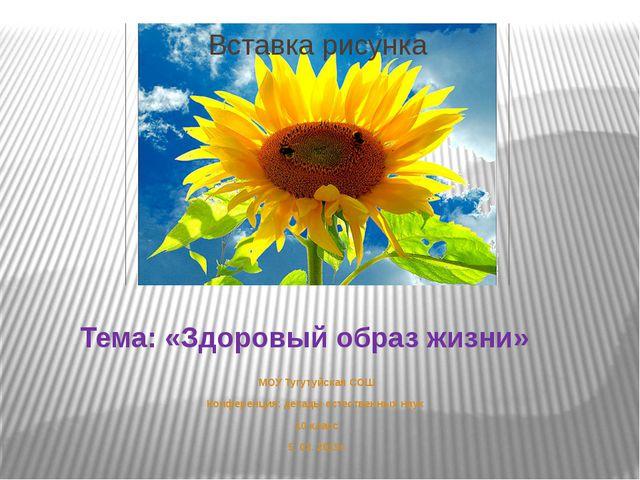 Тема: «Здоровый образ жизни» МОУ Тугутуйская СОШ Конференция: декады естестве...