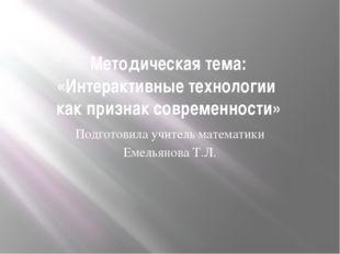 Методическая тема: «Интерактивные технологии как признак современности» Подго