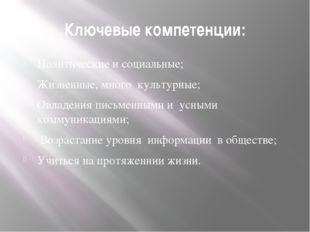 Ключевые компетенции: Политические и социальные; Жизненные, много культурные;