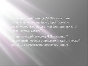 """Романтический подход М.Фуллана:"""" это путешествие, нелинейное ,перегруженое н"""