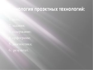Технология проэктных технологий: 1. цель; 2. задания; 3. содержание; 4. орфог