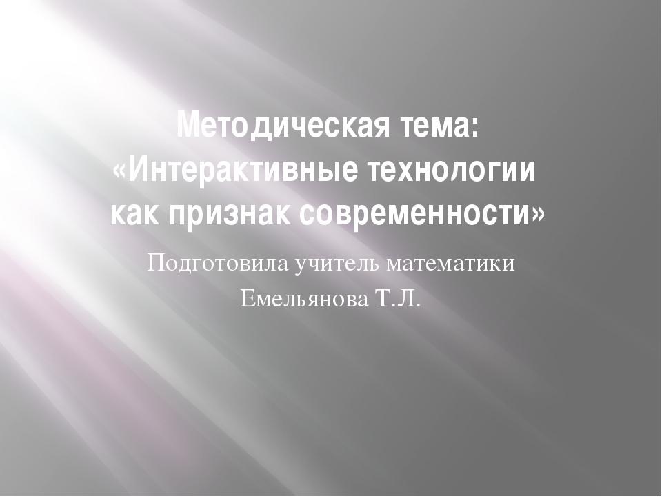 Методическая тема: «Интерактивные технологии как признак современности» Подго...