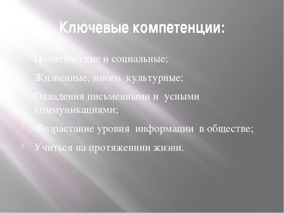 Ключевые компетенции: Политические и социальные; Жизненные, много культурные;...
