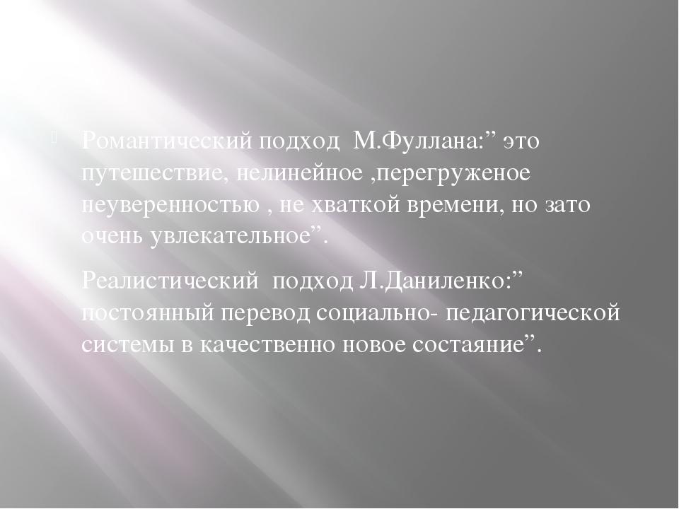"""Романтический подход М.Фуллана:"""" это путешествие, нелинейное ,перегруженое н..."""