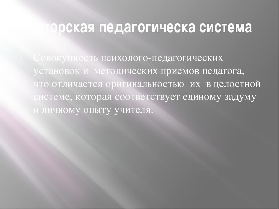 Авторская педагогическа система Совокупность психолого-педагогических установ...
