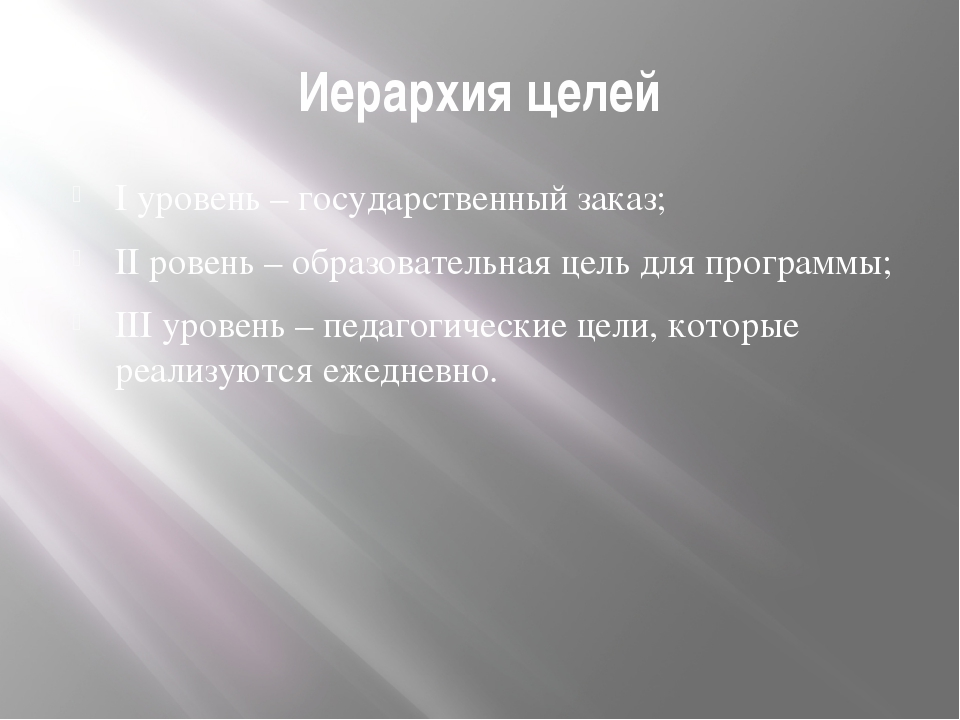 Иерархия целей І уровень – государственный заказ; ІІ ровень – образовательная...