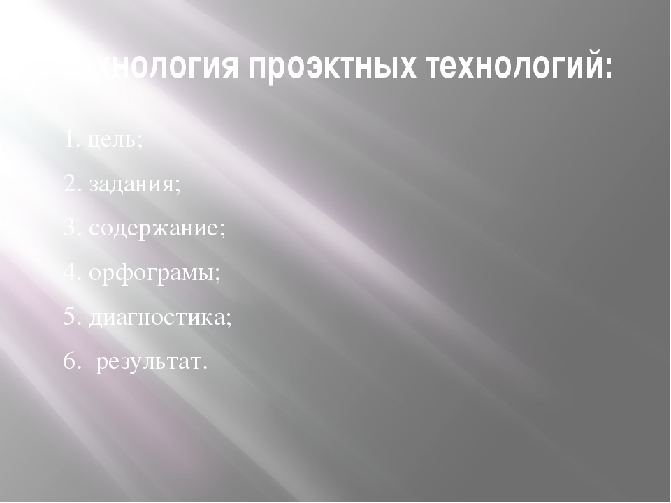 Технология проэктных технологий: 1. цель; 2. задания; 3. содержание; 4. орфог...