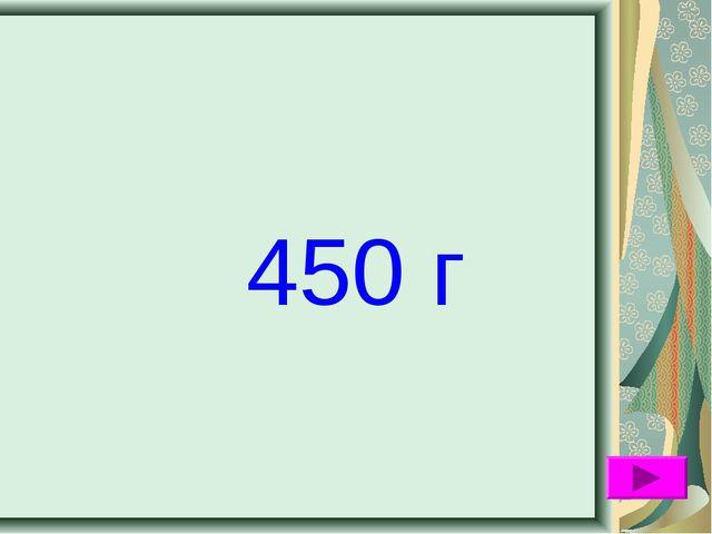 450 г