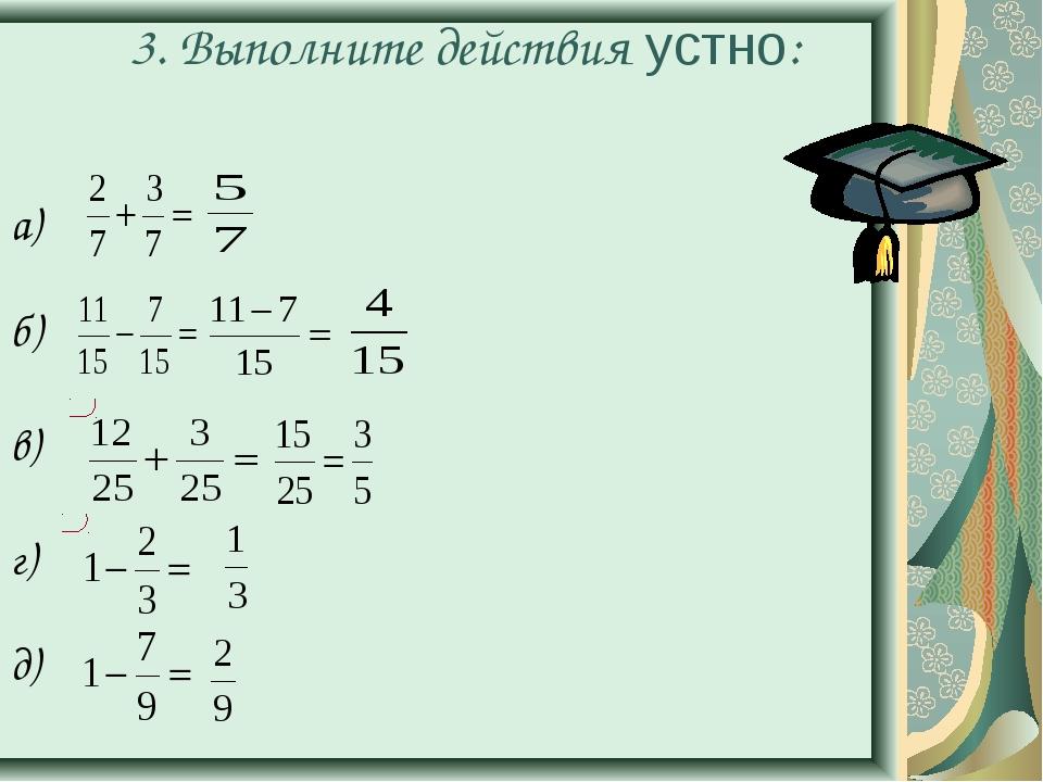 3. Выполните действия устно: а) б) в) г) д)