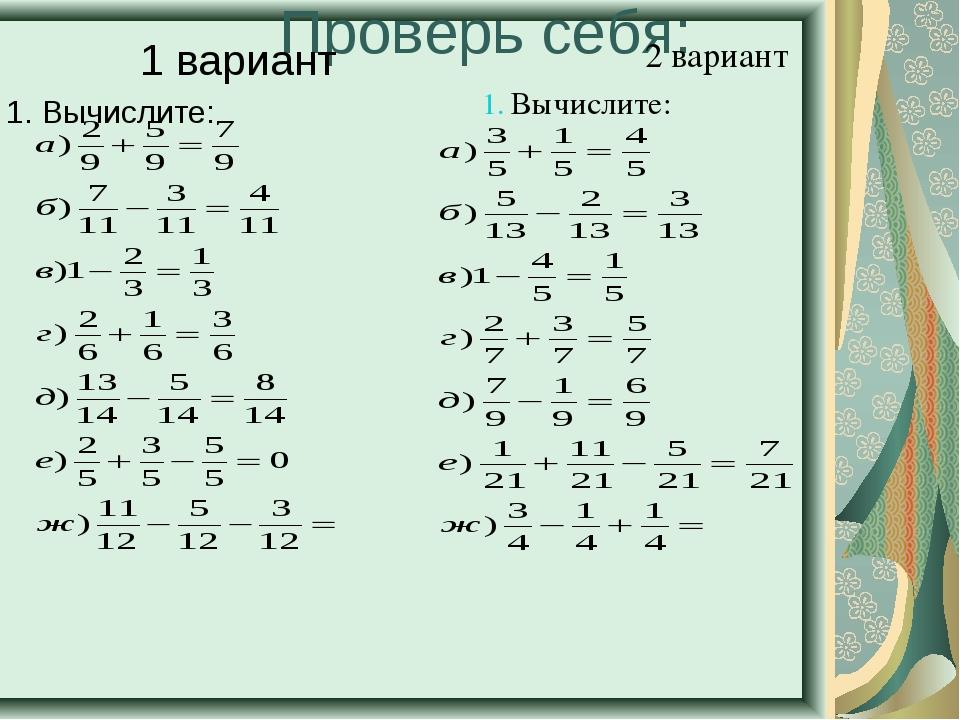 Проверь себя: 1 вариант Вычислите: 2 вариант Вычислите: