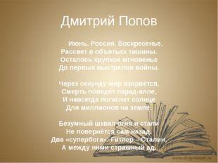 Дмитрий Попов Июнь. Россия. Воскресенье. Рассвет в объятьях тишины. Осталось