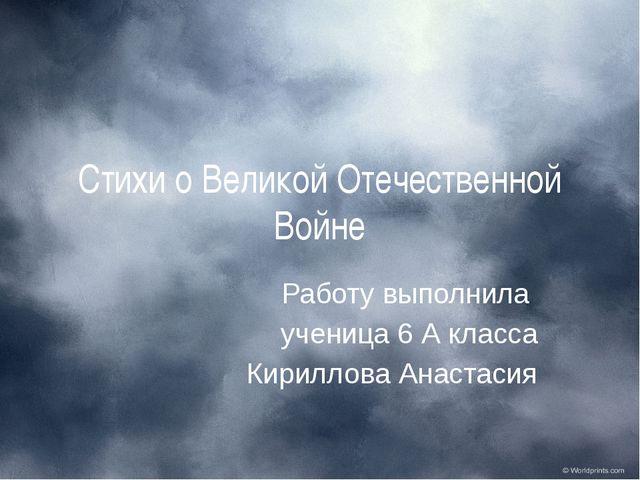 Стихи о Великой Отечественной Войне Работу выполнила ученица 6 А класса Кирил...