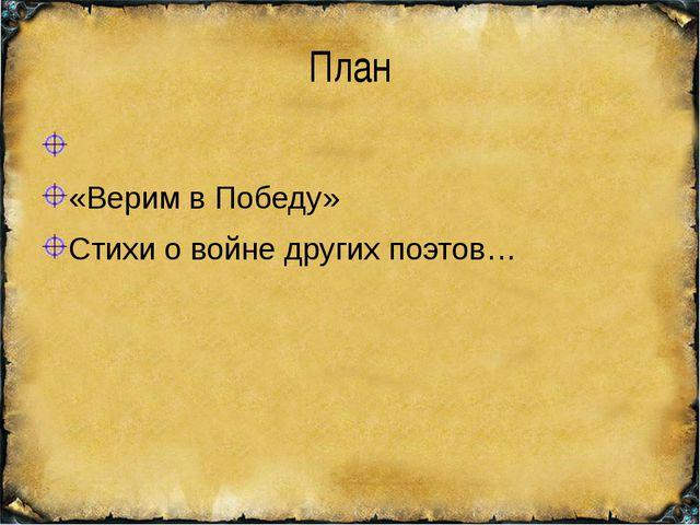 План Вади́м Серге́евич Ше́фнер «Верим в Победу» Стихи о войне других поэтов…