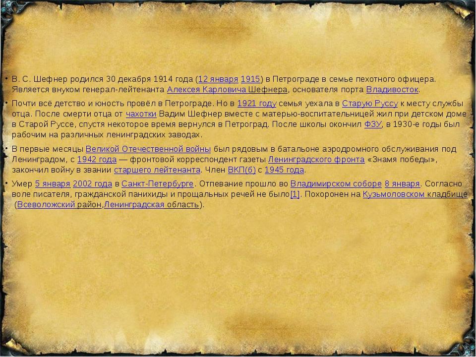 Вади́м Серге́евич Ше́фнер В.С.Шефнер родился30декабря 1914 года(12январ...