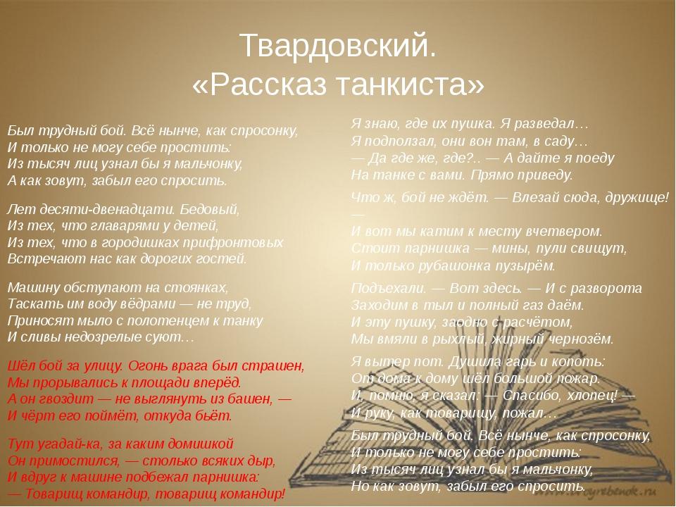 Презентация к уроку по балладе твардовского рассказ танкиста (5 класс)
