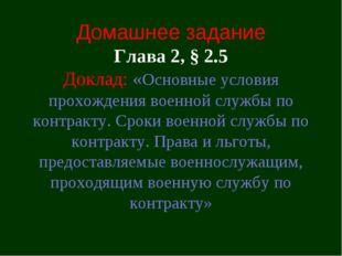 Домашнее задание Глава 2, § 2.5 Доклад: «Основные условия прохождения военной