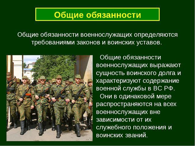 Общие обязанности Общие обязанности военнослужащих определяются требованиями...
