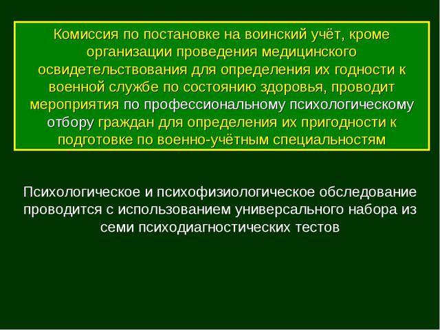 Комиссия по постановке на воинский учёт, кроме организации проведения медицин...