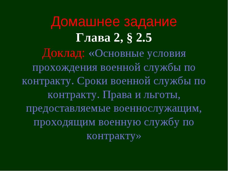 Домашнее задание Глава 2, § 2.5 Доклад: «Основные условия прохождения военной...