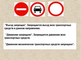 """""""Въезд запрещен"""". Запрещается въезд всех транспортных средств в данном напра"""