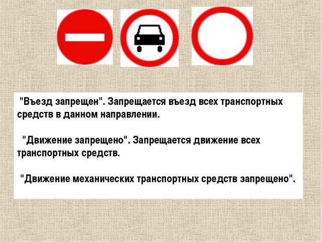 """""""Въезд запрещен"""". Запрещается въезд всех транспортных средств в данном напра..."""
