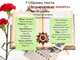 Автор: Матвеева Мария Юрьевна Возраст: 15 лет, 8 класс Руководитель: Чиркова