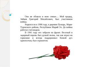Она не обошла и мою семью… Мой прадед, Зайцев Григорий Михайлович, был учас