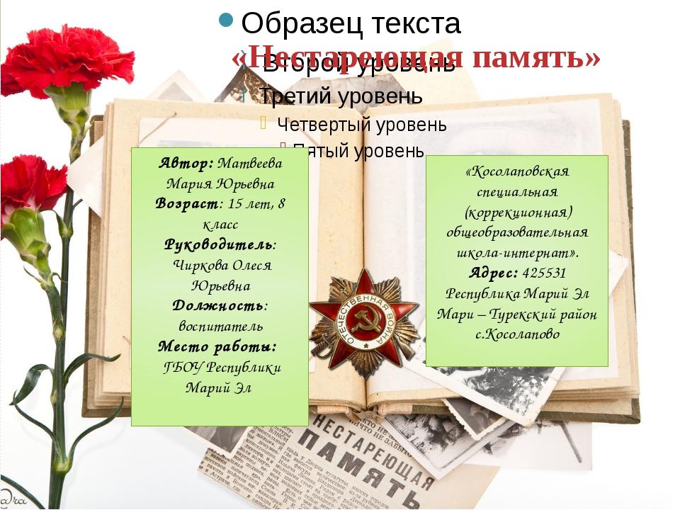 Автор: Матвеева Мария Юрьевна Возраст: 15 лет, 8 класс Руководитель: Чиркова...
