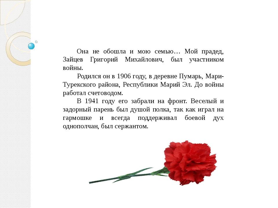 Она не обошла и мою семью… Мой прадед, Зайцев Григорий Михайлович, был учас...