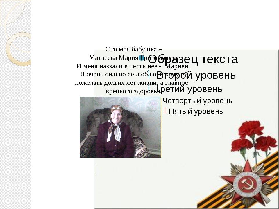 Это моя бабушка – Матвеева Мария Григорьевна. И меня назвали в честь нее - М...