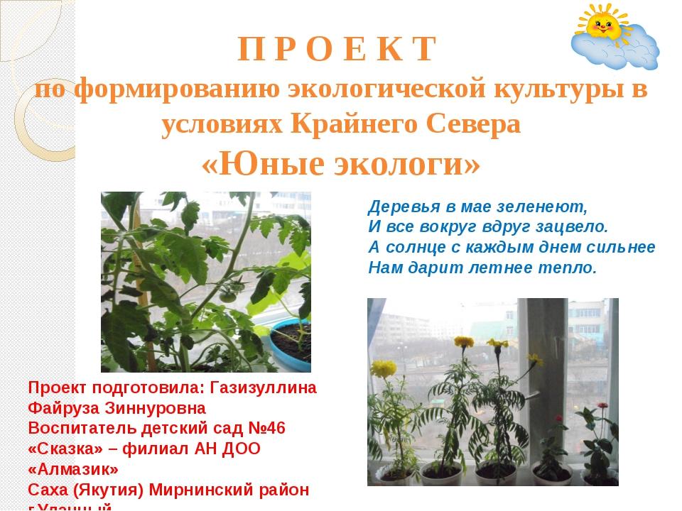 П Р О Е К Т  по формированию экологической культуры в условиях Крайнего Север...