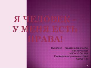 Выполнил : Тарасенко Константин ученик 9 класса МБОУ –СОШ № 6 Руководитель: у