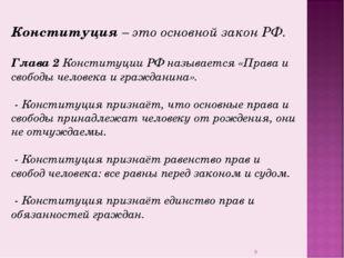 Конституция – это основной закон РФ. Глава 2 Конституции РФ называется «Права