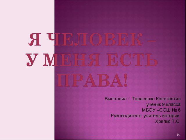 Выполнил : Тарасенко Константин ученик 9 класса МБОУ –СОШ № 6 Руководитель: у...