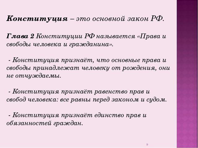Конституция – это основной закон РФ. Глава 2 Конституции РФ называется «Права...
