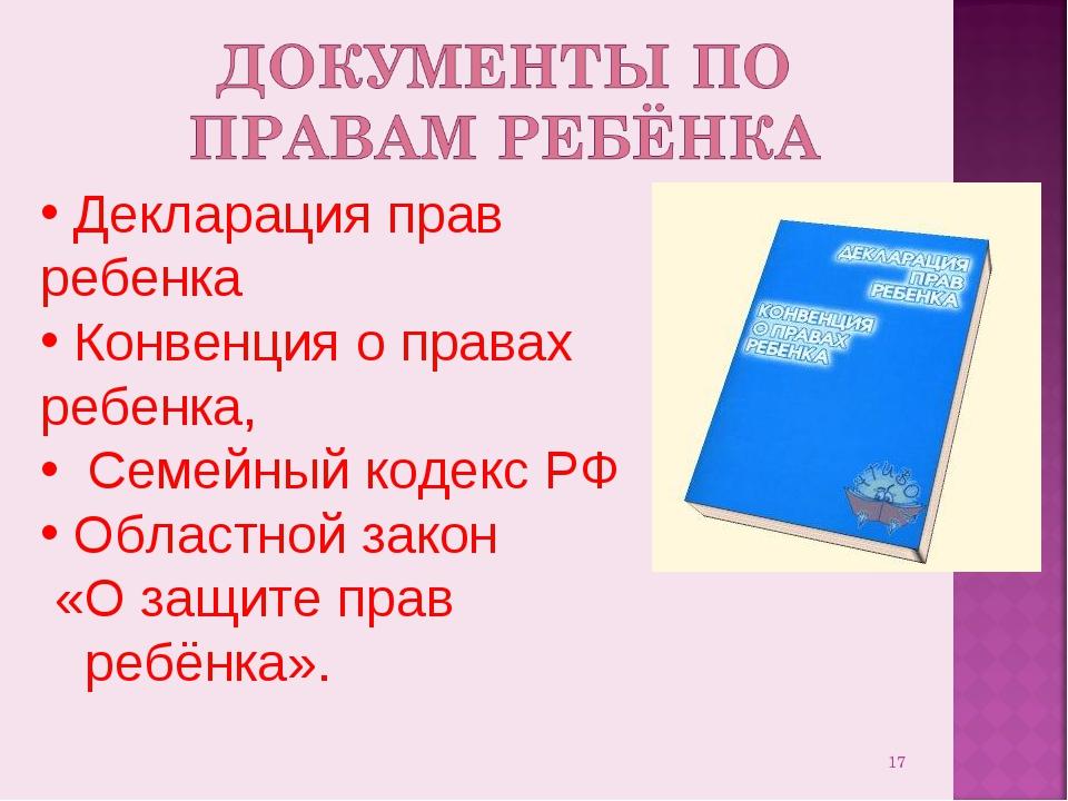 Декларация прав ребенка Конвенция о правах ребенка, Семейный кодекс РФ Облас...