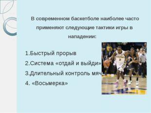 В современном баскетболе наиболее часто применяют следующие тактики игры в н